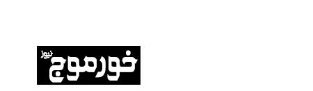 پایگاه خبری خورموج نیوز